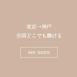 東京,人気のカルトナージュ教室,アトリエキーム,萩谷麻衣子,稲城市,講師,起業
